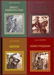 Коллектив авторов - Серия исторических романов (95 книг)
