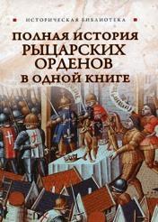 Монусова Екатерина - Полная история рыцарских орденов в одной книге