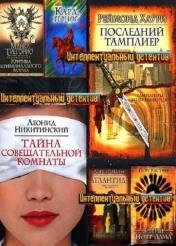 Серия - Интеллектуальный детектив (117 книг)