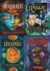 Серия - Terra Incognita (56 книг)