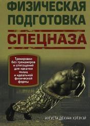 А.Д. Хэтэуэй - Физическая подготовка спецназа