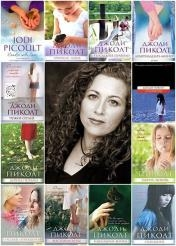 Джоди Линн Пиколт - Сборник сочинений (18 книг)