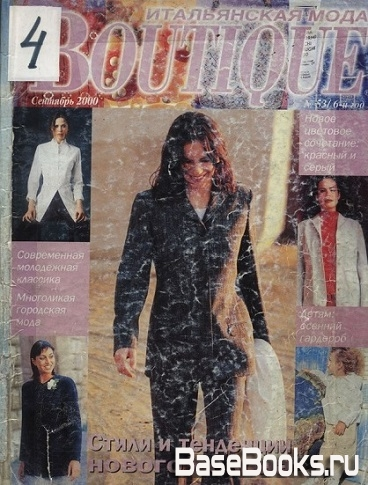 Boutique №9(53) 2000