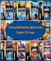 Серия - Золотая библиотека фантастики (314 томов)