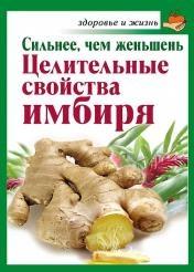 Михайлов Григорий - Сильнее, чем женьшень. Целительные свойства имбиря