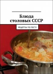 Людмила Дубровская - Блюда столовых СССР. Рецепты по ГОСТу