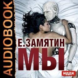 Мы (Аудиокнига) читает В. Максимов