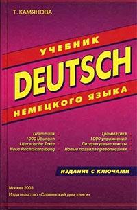Deutsch. Учебник немецкого языка