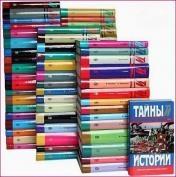 Серия - Тайны истории в романах, повестях и документах (76 томов)
