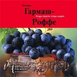 Ягоды страсти, ягоды смерти (Аудиокнига) читает В. Герасимов