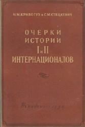 Очерки истории I и II Интернационалов