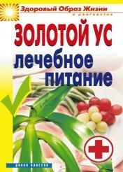 Улыбина Юлия - Золотой ус. Лечение и профилактика простудных заболеваний