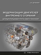 Дружинин Анатолий - Модернизация двигателей внутреннего сгорания