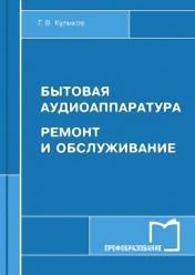 Г.В. Куликов - Бытовая аудиоаппаратура. Ремонт и обслуживание