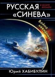 Юрий Хабибулин - Русская «Синева». Война невидимок