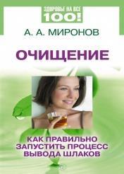 Миронов Андрей - Очищение. Как правильно запустить процесс вывода шлаков
