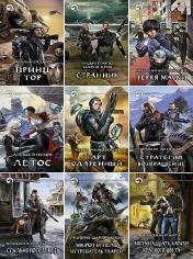 Серия - Фантастический боевик (1103 книги)