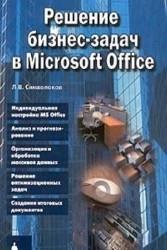Решение бизнес-задач в Microsoft Office