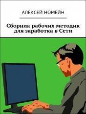 Алексей Номейн - Сборник рабочих методик для заработка в Сети