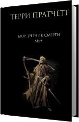 Мор, ученик Смерти (Аудиокнига)