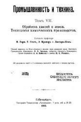 Энциклопедия промышленных знаний. Том VII. Обработка камней и земель