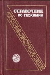 Справочник по геохимии