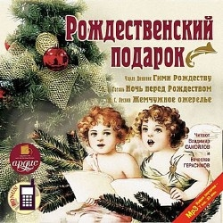 Рождественский подарок (Аудиокнига)