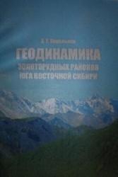 Геодинамика золоторудных районов юга Восточной Сибири