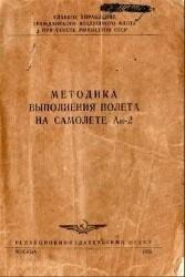 Методика выполнения полета на самолете Ан-2