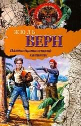 Пятнадцатилетний капитан (Аудиокнига) читает Ольга Вяликова