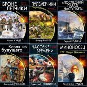 Серия - В вихре времен (95 книг)