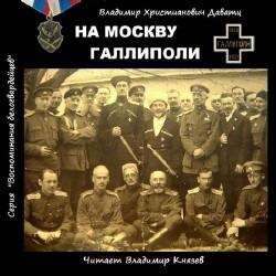 На Москву. Галлиполи (Аудиокнига)