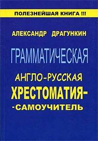 Грамматическая русско-английская хрестоматия-самоучитель