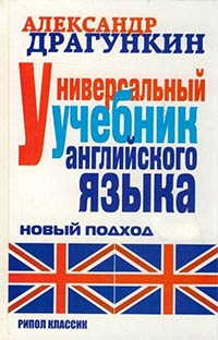 Универсальный учебник английского языка. Новый подход