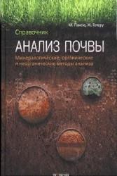 Анализ почвы. Минералогические, органические и неорганические методы анализа