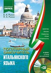 Популярный самоучитель итальянского языка