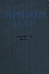 Гидрогеология СССР. В 45- ти томах