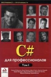 С# для профессионалов. В 2-х томах