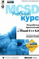 Учебный курс Microsoft MCSD (Экзамен 70-016). Разработка приложений на Microsoft Visual C++ 6.0