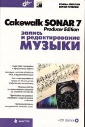 Cakewalk SONAR 7 Producer Edition. Запись и редактирование музыки