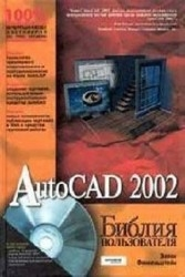 AutoCAD 2002. Библия пользователя