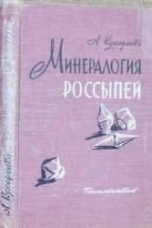 Минералогия россыпей