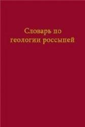 Словарь по геологии россыпей