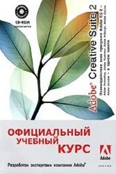 Adobe Creative Suite 2. Официальный учебный курс