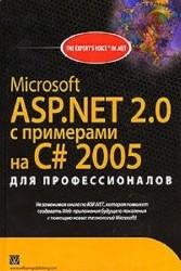 Microsoft ASP.NET 2.0 с примерами на C# 2005 для профессионалов