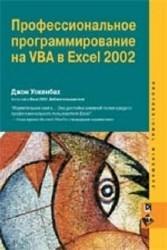 Профессиональное программирование на VBA в Excel 2002