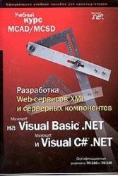 Разработка Web-сервисов XML и серверных компонентов на Visual Basic.NET и Visual C#.NET