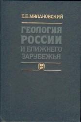 Геология России и ближнего зарубежья