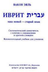 Иврит для говорящих по-русски. Самоучитель