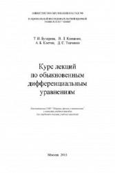 Курс лекций по обыкновенным дифференциальным уравнениям